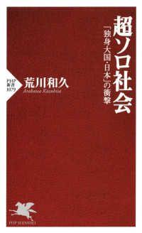 超ソロ社会 ― 「独身大国・日本」の衝撃 Kinoppy電子書籍ランキング