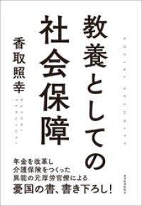 教養としての社会保障 Kinoppy電子書籍ランキング