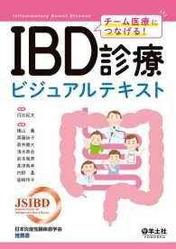 IBD診療ビジュアルテキスト Kinoppy電子書籍ランキング