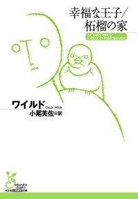 幸福な王子/柘榴の家 Kinoppy電子書籍ランキング
