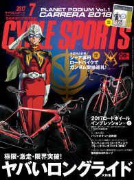 CYCLE SPORTS 2017年 7月号