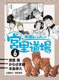 漫画レッスン宮里道場6 Kinoppy電子書籍ランキング