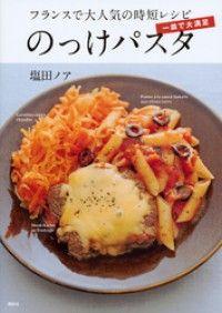 一皿で大満足 のっけパスタ フランスで大人気の時短レシピ Kinoppy電子書籍ランキング