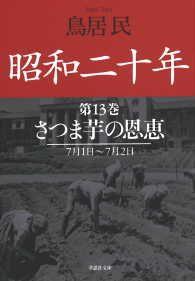 昭和二十年第13巻 さつま芋の恩恵