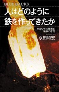 人はどのように鉄を作ってきたか 4000年の歴史と製鉄の原理 Kinoppy電子書籍ランキング