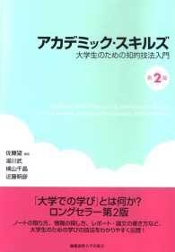 アカデミック・スキルズ(第2版) Kinoppy電子書籍ランキング