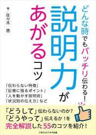 紀伊國屋書店BookWebで買える「どんなときでもバッチリ伝わる!説明力があがるコツ」の画像です。価格は583円になります。