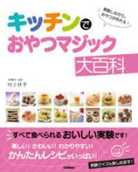 キッチンでおやつマジック大百科 Kinoppy電子書籍ランキング