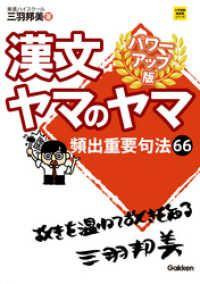 漢文ヤマのヤマ パワーアップ版 Kinoppy電子書籍ランキング