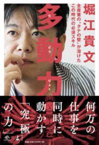 多動力 Kinoppy電子書籍ランキング