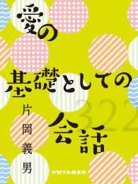 紀伊國屋書店BookWebで買える「愛の基礎としての会話」の画像です。価格は270円になります。