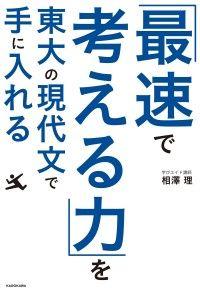 「最速で考える力」を東大の現代文で手に入れる Kinoppy電子書籍ランキング