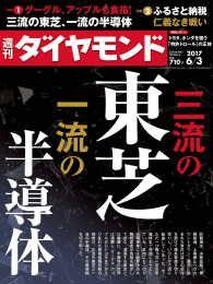 紀伊國屋書店BookWebで買える「週刊ダイヤモンド 17年6月3日号」の画像です。価格は690円になります。