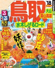 るるぶ鳥取 大山 蒜山高原 水木しげるロード'18 Kinoppy電子書籍ランキング