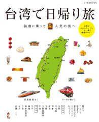 台湾で日帰り旅 鉄道に乗って人気の街へ Kinoppy電子書籍ランキング