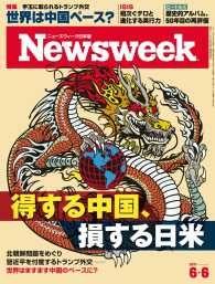 紀伊國屋書店BookWebで買える「ニューズウィーク日本版 2017年 6/6号」の画像です。価格は399円になります。