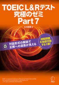 [新形式問題対応]TOEIC(R) L & R テスト 究極のゼミ Part 7 Kinoppy電子書籍ランキング