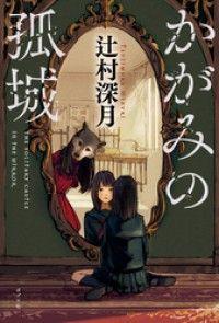 かがみの孤城 Kinoppy電子書籍ランキング