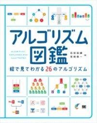 アルゴリズム図鑑 絵で見てわかる26のアルゴリズム Kinoppy電子書籍ランキング