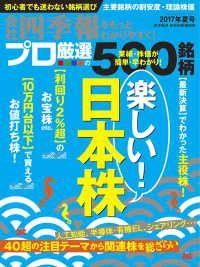会社四季報プロ500 2017年夏号 Kinoppy電子書籍ランキング