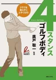 4スタンス・ゴルフボディ Kinoppy電子書籍ランキング
