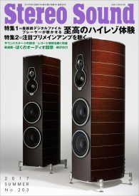 季刊ステレオサウンド No.203 Kinoppy電子書籍ランキング