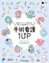 手術看護1UP Kinoppy電子書籍ランキング