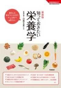 最新版 知っておきたい栄養学 Kinoppy電子書籍ランキング