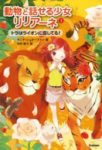 トラはライオンに恋してる! 2 Kinoppy電子書籍ランキング