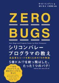 ZERO BUGS シリコンバレープログラマの教え Kinoppy電子書籍ランキング