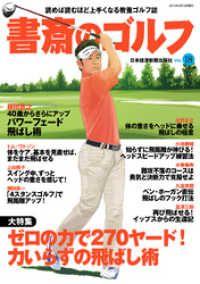 書斎のゴルフ VOL.18 読めば読むほど上手くなる教養ゴルフ誌 Kinoppy電子書籍ランキング
