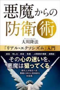 悪魔からの防衛術 Kinoppy電子書籍ランキング