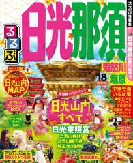 るるぶ日光 那須 鬼怒川 塩原'18 Kinoppy電子書籍ランキング
