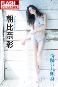 FLASHデジタル写真集 朝比奈彩 奇跡の九頭身 Kinoppy電子書籍ランキング