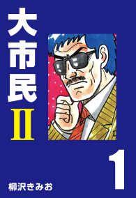 紀伊國屋書店BookWebで買える「大市民? (1」の画像です。価格は540円になります。