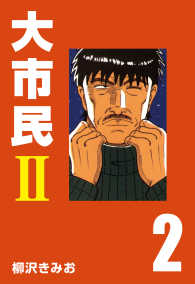 紀伊國屋書店BookWebで買える「大市民? (2」の画像です。価格は540円になります。