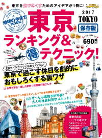 スイーツ 東京 ランキングの画像