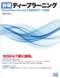 詳解 ディープラーニング TensorFlow・Kerasによる時系列データ処理 Kinoppy電子書籍ランキング