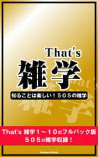 紀伊國屋書店BookWebで買える「That's 雑学 フルパック(シリーズ第1?10弾の雑学収録)」の画像です。価格は432円になります。