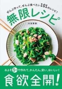 無限レシピ Kinoppy電子書籍ランキング