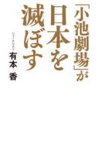 「小池劇場」が日本を滅ぼす Kinoppy電子書籍ランキング