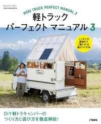 軽トラック パーフェクト マニュアル 3 ― ニッポンの最強ギア「軽トラ」を遊びつくす本 Kinoppy電子書籍ランキング