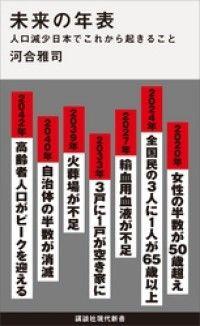 未来の年表 人口減少日本でこれから起きること Kinoppy電子書籍ランキング