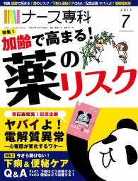 月刊「ナース専科」2017年7月号 Kinoppy電子書籍ランキング
