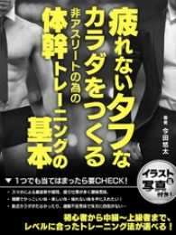 紀伊國屋書店BookWebで買える「疲れないタフなカラダをつくる非アスリートの為の体幹トレーニングの基本」の画像です。価格は864円になります。