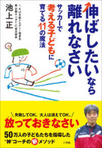 伸ばしたいなら離れなさい ~サッカーで考える子どもに育てる11の魔法~ Kinoppy電子書籍ランキング