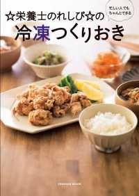 忙しい人でもちゃんとできる☆栄養士のれしぴ☆の冷凍つくりおき Kinoppy電子書籍ランキング