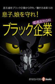 紀伊國屋書店BookWebで買える「息子、娘を守れ! ブラック企業」の画像です。価格は216円になります。