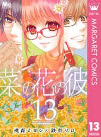 菜の花の彼―ナノカノカレ― 13 Kinoppy電子書籍ランキング