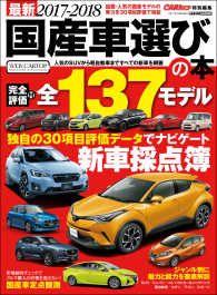 最新2017-2018 国産車選びの本 ― 137モデルの評価データ付/新車購入はもう迷わない Kinoppy電子書籍ランキング